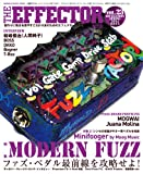 The EFFECTOR BOOK Vol. 23 (シンコー・ミュージックMOOK)
