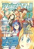 Role&Roll(ロール&ロール) Vol.17