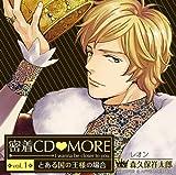 「密着CD MORE」vol.1~とある国の王様の場合~