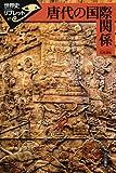 唐代の国際関係 (世界史リブレット)