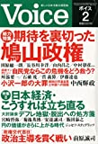 Voice(ボイス) 2010年 02月号 [雑誌]