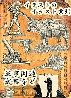 アメージング!イラストのイラスト索引2、軍事関連、武器など 1914年版ウェブスター辞典