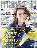 mamagirl(ママガール) 2016年04月号