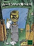 ムーミンパパ海へいく (1980年) (講談社文庫)