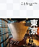 ことりっぷ 東京