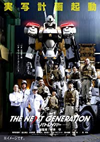 THE NEXT GENERATION パトレイバー/第3章 [Blu-ray]