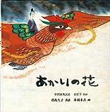 あかりの花―中国苗族民話 (日本傑作絵本シリーズ)