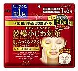 KOSE コーセー クリアターン 肌ふっくら マスク 50枚 リーフレット付