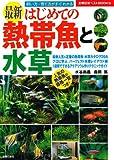 最新 はじめての熱帯魚と水草—飼い方・育て方がすぐわかる (主婦の友ベストBOOKS)