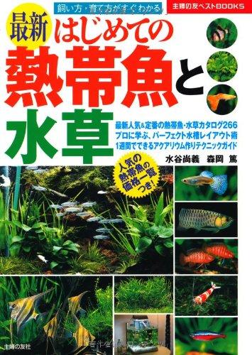 最新 はじめての熱帯魚と水草―飼い方・育て方がすぐわかる (主婦の友ベストBOOKS)