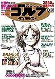 週刊ゴルフダイジェスト 2014年 10/28号 [雑誌]