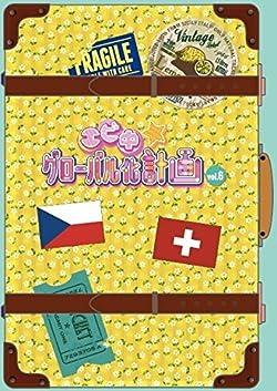 エビ中☆グローバル化計画 VOL.6 [DVD]