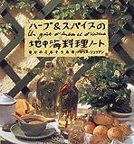 ハーブ&スパイスの地中海料理ノート―香りのごちそう通信