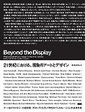 サムネイル:書籍『Beyond the Display:21世紀における、現象のアートとデザイン』