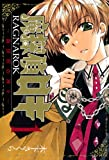 魔探偵ロキ RAGNAROK ~新世界の神々~ 1 (WEBコミック Beat's)