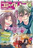 コミック ハイ!2011年6/22号