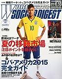 ワールドサッカーダイジェスト 2015年 6/18 号 [雑誌]