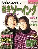 秋冬かんたんソーイングミセス版―S~LLサイズ ('02) (婦人生活家庭シリーズ)