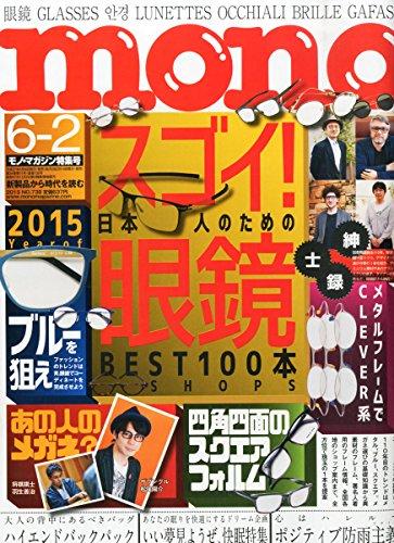 モノマガジン 2015年6/2号