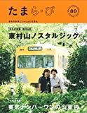 たまら・び(2016.1) (特集 稲城市)