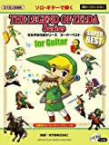 Legend of Zelda Series for Guitar Sheet Music with CD