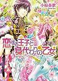 恋する王子と身代わりの乙女 4<恋する王子> (ビーズログ文庫)