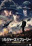 ソルジャーズ・オブ・フューリー [DVD]