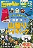 神奈川の山登り&ハイキング2016→2017 超最新版 (ウォーカームック)