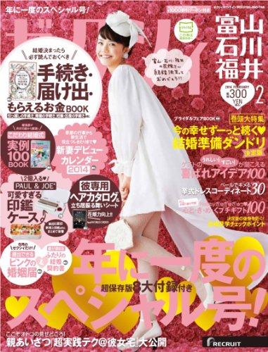 ゼクシィ富山石川福井版 2014年 2月号 [雑誌]
