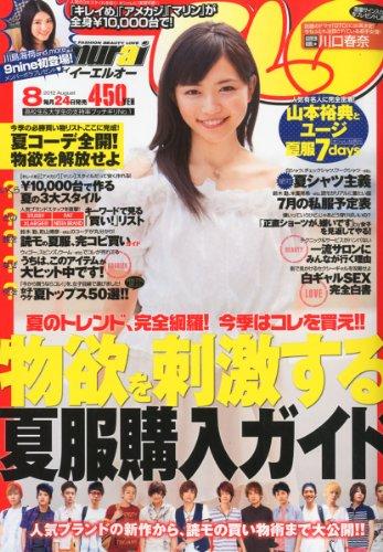 Samurai ELO (サムライ イーエルオー) 2012年 08月号 [雑誌]