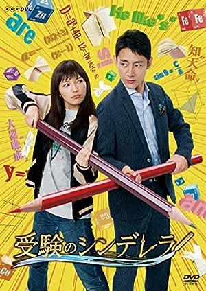 受験のシンデレラ DVD-BOX