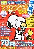 別冊てんつなぎランド キャラスペ1 2011年 07月号 [雑誌] [雑誌] / ぶんか社 (刊)