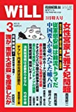 WiLL (ウィル) 2012年 03月号 [雑誌]
