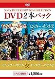 モンスター・ホテル/モンスター・ホテル2[DVD]