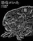 恐竜がいた (Switch library)