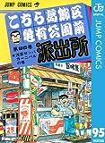 こちら葛飾区亀有公園前派出所 95: 第95巻 (ジャンプコミックスDIGITAL)