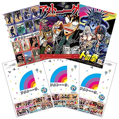 アメトーーク! DVD 28・29・30 3巻セット(オリジナル着せ替えジャケット付)