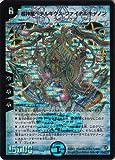 デュエルマスターズ DM22-S02-S 《超神星ペテルギウス・ファイナルキャノン》