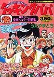 クッキングパパ 特製メニュー 涼風ヘルシー料理編 (講談社プラチナコミックス)