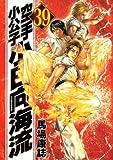 空手小公子 小日向海流(39) (ヤングマガジンコミックス)