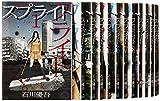 スプライト コミック 1-15巻セット (ビッグコミックス)