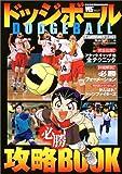 ドッジボール必勝攻略BOOK―日本ドッジボール協会公認 (ワンダーライフスペシャル)