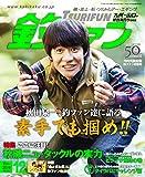 釣ファン 2016年12月号