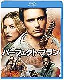 パーフェクト・プラン [Blu-ray]