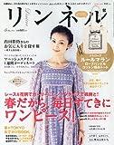 リンネル 2011年 05月号 [雑誌]