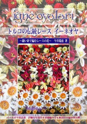 トルコの伝統レース イーネオヤ ~縫い針で編むレースの花~
