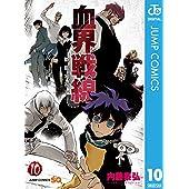 血界戦線―妖眼幻視行― 10 (ジャンプコミックスDIGITAL)