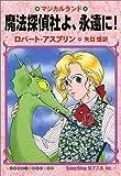 マジカルランド12 魔法探偵社よ、永遠に! (ハヤカワ文庫 FT)