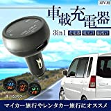 My Vision 3in1 車載充電器 シガーソケット カーチャージャー バッテリー 電圧計 車内温度計 車中泊 マイカー旅行 レンタカー (ブルー) MV-HX-7006-BL