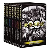 NHK DVD-BOX 「映像の世紀」全11集